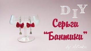 DIY Украшения СВОИМИ РУКАМИ / Серьги
