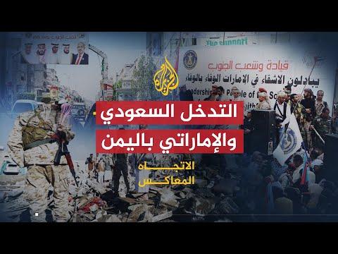 الاتجاه المعاكس -هل يسعى التحالف لإنقاذ اليمن أم لتقسيمه؟