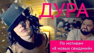 Zazemlenie - Дура