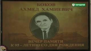 20190919 КНИГА К 95 ЛЕТИЮ СО ДНЯ РОЖДЕНИЯ АХМЕТА БОКОВА ЕВЛОЕВА М