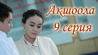 Акшоола 9 серия - Кыргыз кино сериалы