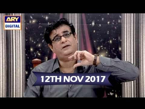 Sitaroon Ki Baat Humayun Ke Saath - 12th November 2017 - ARY Digital