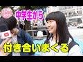 中学生から付き合いまくる高校女子【東京ときめきチャンネル】キス時計
