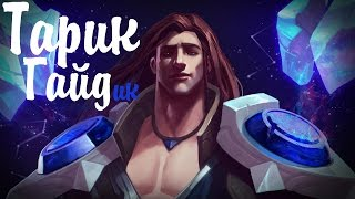 League of Legends Taric (Тарик) Бот Предсезон, патч 6.24