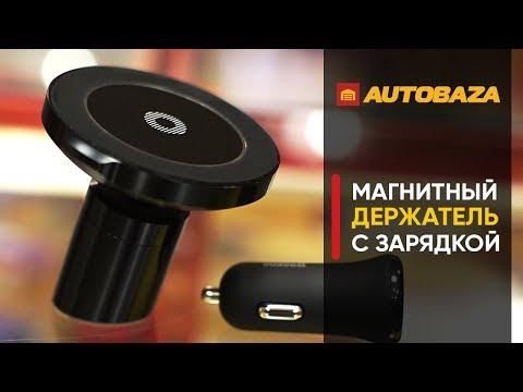 Магнитный держатель с беспроводной зарядкой Baseus. Держатель телефона для авто