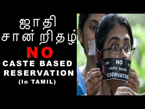 Does The Reservation Policy In India Need A Review? - ஜாதி சான்றிதழ் வேண்டாம்