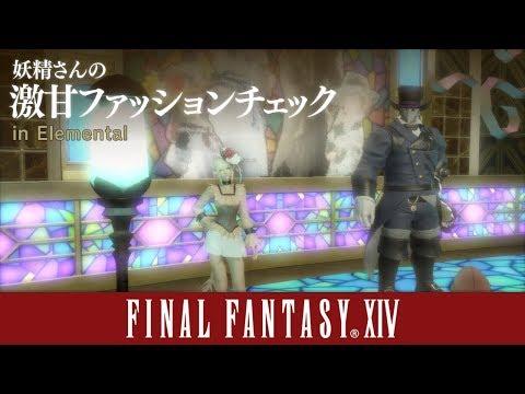 【FF14】妖精さんの激甘ファッションチェック in Elemental