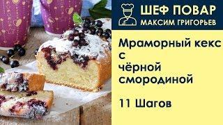 Мраморный кекс с чёрной смородиной . Рецепт от шеф повара Максима Григорьева