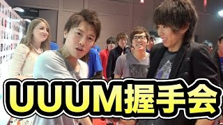 【大感謝】UUUM握手会に参加させてもらったぞー!!!キタ-----(゚∀゚)-----!!!! thumbnail