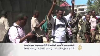 دعوة أممية لحماية حرية التعبير في الصومال