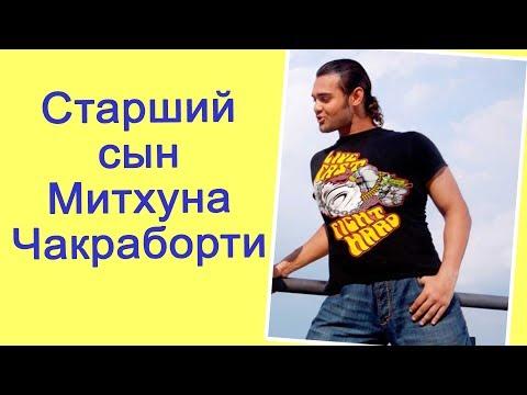 Сын Митхуна Чакраборти