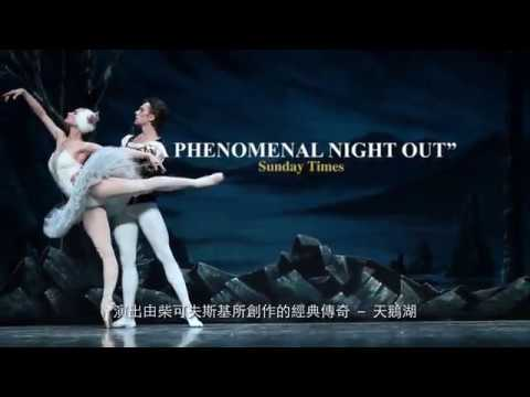 St Petersburg Ballet - Swan Lake comes to Hong Kong for the first time!