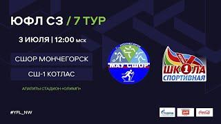 СШОР Мончегорск – СШ-1 Котлас. 7 тур
