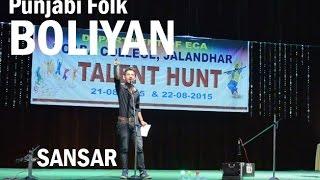 Punjabi BOLIYAN | Punjabi Folk | By Sansar