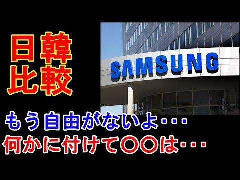 【海外の反応】「日本に対してひどい!」外国人が韓国の悪いところの暴露して大騒ぎ!!
