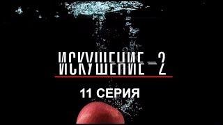 Искушение 2 сезон - 11 серия | Интер - Премьера!