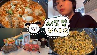 신월동 vlog (혼자 시간여행 중) •즉석떡볶이 먹고…