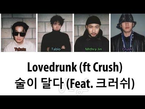 Epik High 에픽하이 - 'Lovedrunk Ft Crush (술이 달다 Ft 크러쉬)' LYRICS (Color Coded ENG/ROM/HAN)