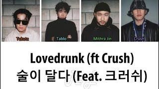 Epik High 에픽하이 - 'Lovedrunk ft Crush (술이 달다 ft 크러쉬)' LYRICS (Color Coded ENG/ROM/HAN)