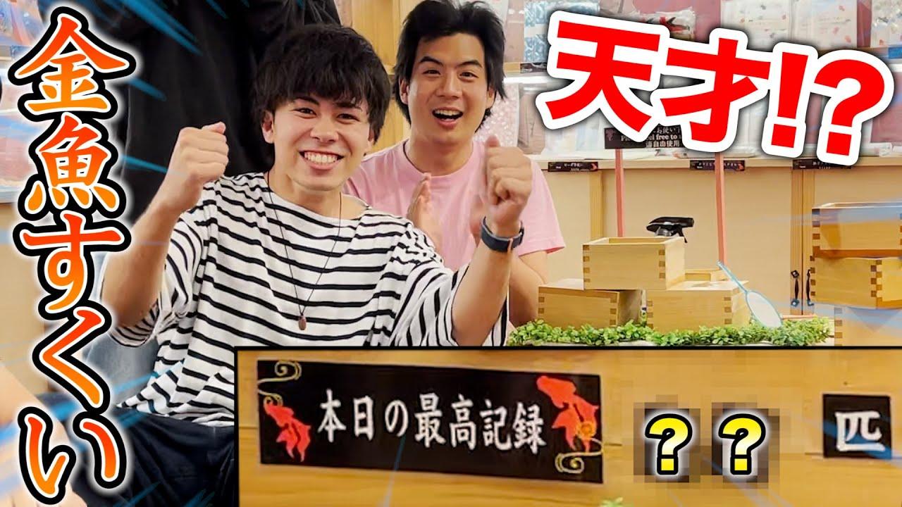 【衝撃】一体何匹すくうの?金魚すくいの名人現る!?
