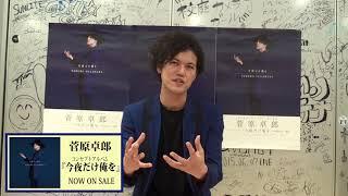 6/13リリース「今夜だけ俺を」菅原卓郎コメント動画