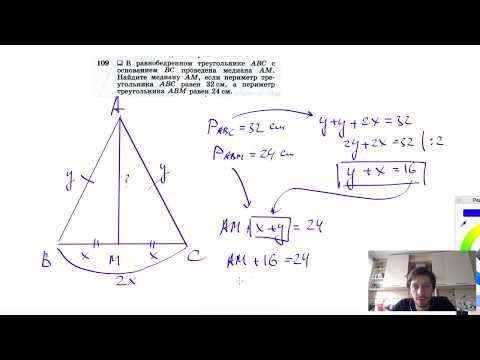 №109. В равнобедренном треугольнике ABC с основанием ВС проведена медиана AM. Найдите медиану AM