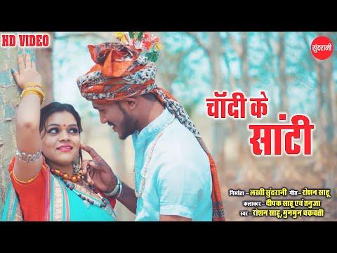 चांदी के सांटी  - Chandi Ke Saati - Ft.Roshan Sahu - Munmun Chakravarti - CG Song 2021