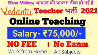 Vedantu Teacher Recruitment 2021 |  Teach Online and Earn 75000/- PM | All Subject Available