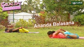 Ananda Balasana | யோகா For Health | 25/05/2017 | Puthuyugamtv