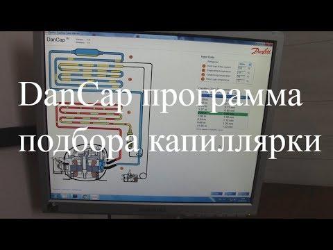 Курсы холодильщиков 9. DanCap  программа для расчета капиллярной трубки