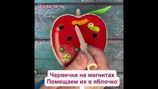 Магнитная рыбалка Яблочко