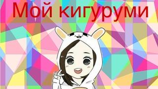 + и - кигуруми  Поля cat 😝🤗😛