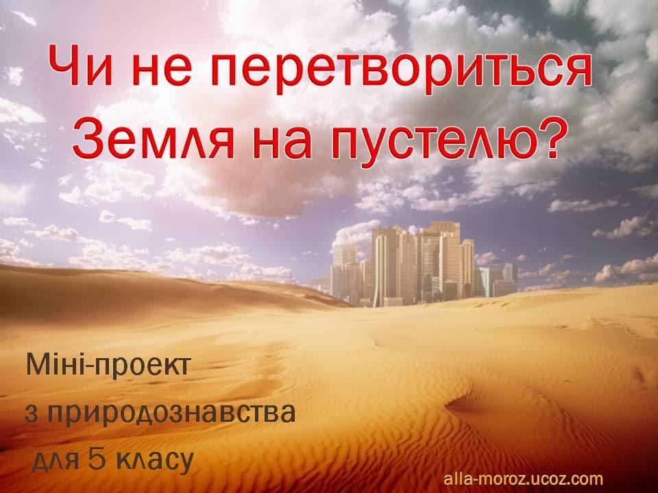 Чи не перетвориться Земля на пустелю  Чи не перетвориться Земля на пустелю