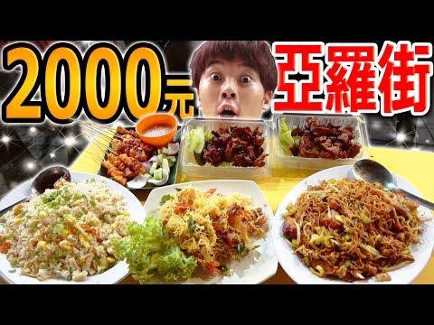 在馬來西亞夜市沒有花光2000元不能回台灣!在亞羅街挑戰台灣也沒看過的超道地美食!