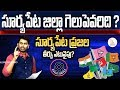 Telangana Elections Results Prediction | Suryapet | Eagle Survey | Eagle Media Works