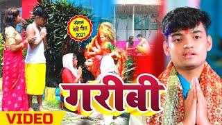 #Video गरीबी - Kartikeya Pandey - नवरात्री भजन - Garibi - Devi Geet Song 2021