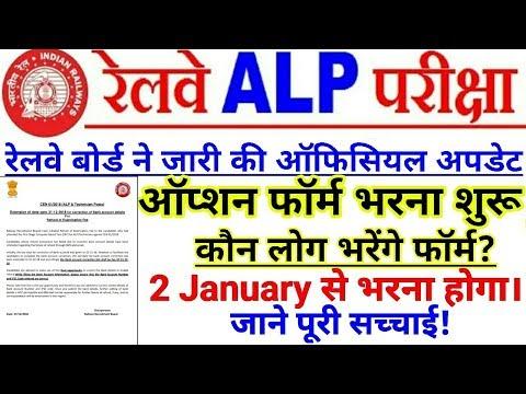 रेलवे ALP में Official Update ऑप्शन फिलिंग का फॉर्म 2 January से भरना होगा,कौन कौन भरेंगे जानो!