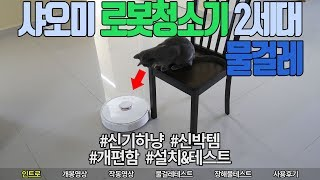 샤오미 로봇청소기 2세대 한글앱설치및 물걸레사용 각종테…
