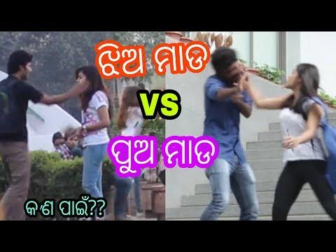 ODIA ନାରୀ ନିଶା, ପ୍ରେମରେ ଧୋକା Superhit Comedy Scene    Odia Khati Odia News Fuse Viral Video