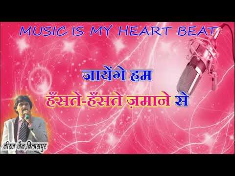 zindagi-ka-safar-hai-ye-kaisa-safar--karaoke-with-hindi-lyrics-by-neeraj-jain