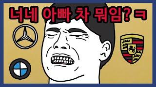 국산차 탄다고 무시하는 금수저 친구 | 빡침썰, 영상툰