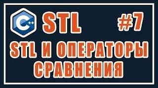 Контейнеры STL и операторы сравнения. | Библиотека стандартных шаблонов (stl) | Уроки | C++ | #7
