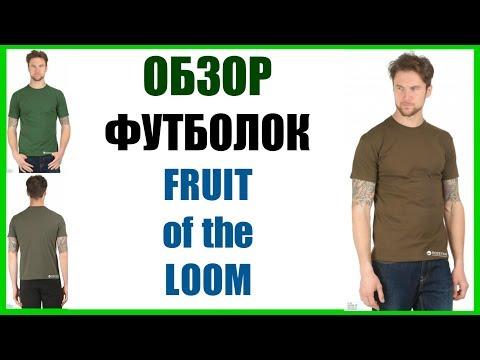 ОБЗОР и Распаковка Футболок фирмы FRUIT of the LOOM из rozetka.com.ua