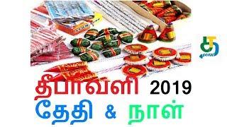 தீபாவளி 2019 தேதி |Deepavali Date 2019| deepavali 2019 date in tamilnadu