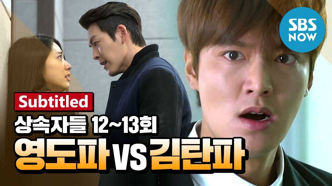Download 레전드 드라마 [상속자들] Ep.12, 13 '영도파 VS 김탄파' / 'The Heirs' Review-Subtitled