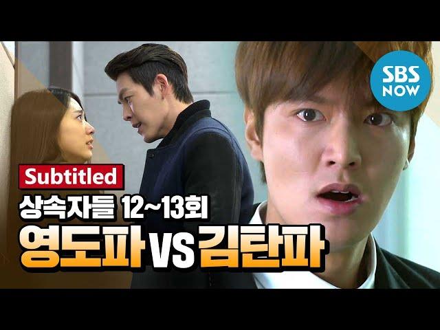 레전드 드라마 [상속자들] Ep.12, 13 '영도파 VS 김탄파' / 'The Heirs' Review-Subtitled