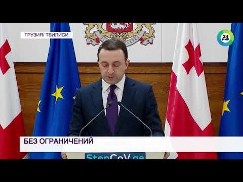 Грузия открывает границы для россиских туристов