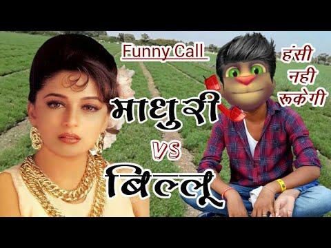 माधुरी दीक्षित VS बिल्लू कोमेडी। Madhuri or Billu Funny Call comedy | Talking Tom Comedy video | MJO