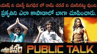 Yash Gajakesari Telugu Movie Public Talk | YASH as BAHUBALI | Amulya | Public Review l Telugu Mic