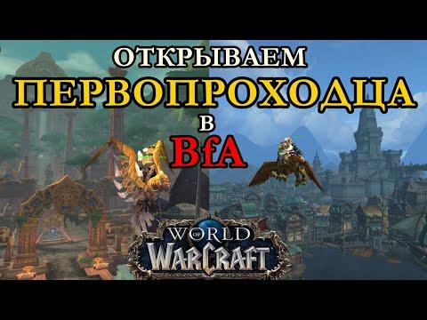 ПОДРОБНЫЙ ГАЙД НА ОТКРЫТИЕ ПОЛЁТКИ В BFA 8.3 ► World of Warcraft Battle for Azeroth